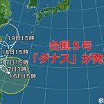 台風5号「ダナス」発生きょう16日午後3時、フィリピンの東で台風5号「ダナス」が発生しました