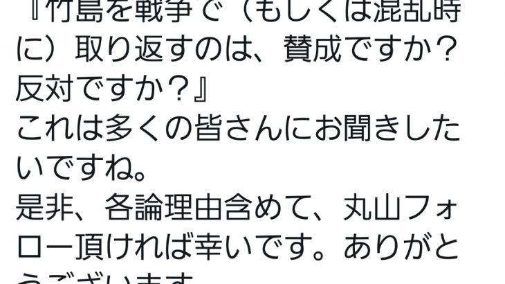 丸山穂高議員が竹島を武力奪還すべきかどうかアンケートしてるぞ!!