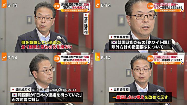 世耕経産大臣が会見韓国の意見書に反論(ノーカット)日本の韓国に対する輸出管理強化をめぐり、世耕経済産業大臣が会見を開きました