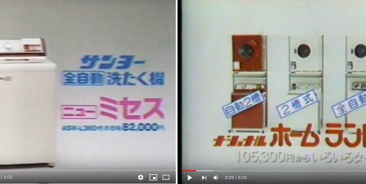 【画像】 1980年代の家電製品が高すぎると俺の中で話題