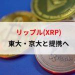 【一押しツイートまとめ】仮想通貨ニュースサイトの話題の記事