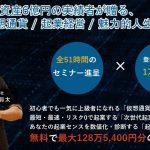 【一押しツイートまとめ】<仮想通貨リップル【1万円分】プレゼント>