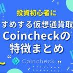 【tweet】仮想通貨ニュースサイトの話題の記事