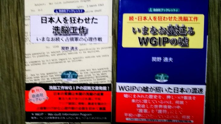 【tweet】言わずと知れた、WGIP(大東亜戦争について日本人に罪悪感を植え付けるための宣伝計画)暴露本。