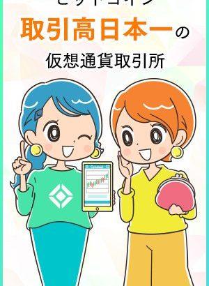 【tweet】簡単安心!ビットコイン取引所 coincheck