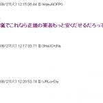 【tweet】暇人\(^o^)/速報 : 【悲報】山口組さん、密漁した魚でワンコイン海鮮丼を提供していた