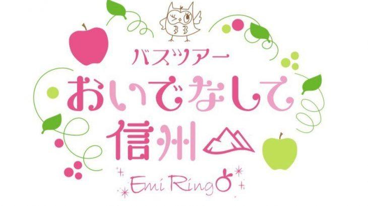 黒乳首系声優の新田恵海さん、念願のファン感謝祭バスツアーを開催する