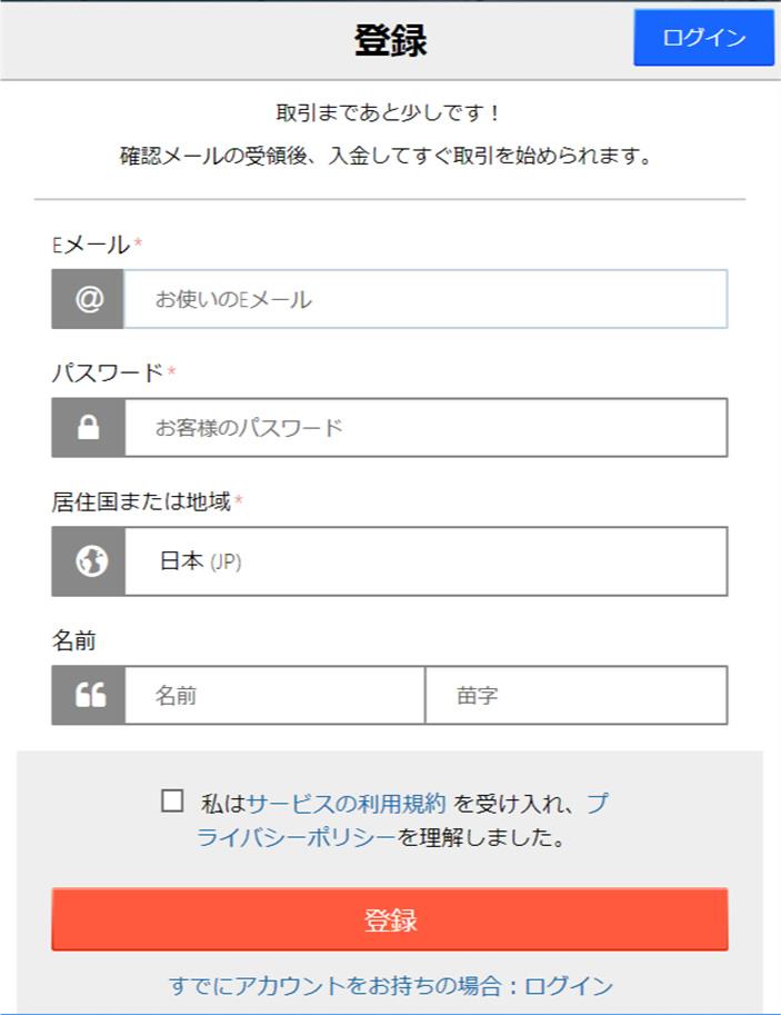 まずはBitMEXのホームページにアクセスして、「登録」画面を開きます。
