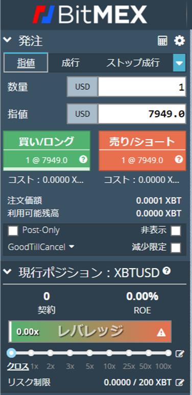 BitMEX発注