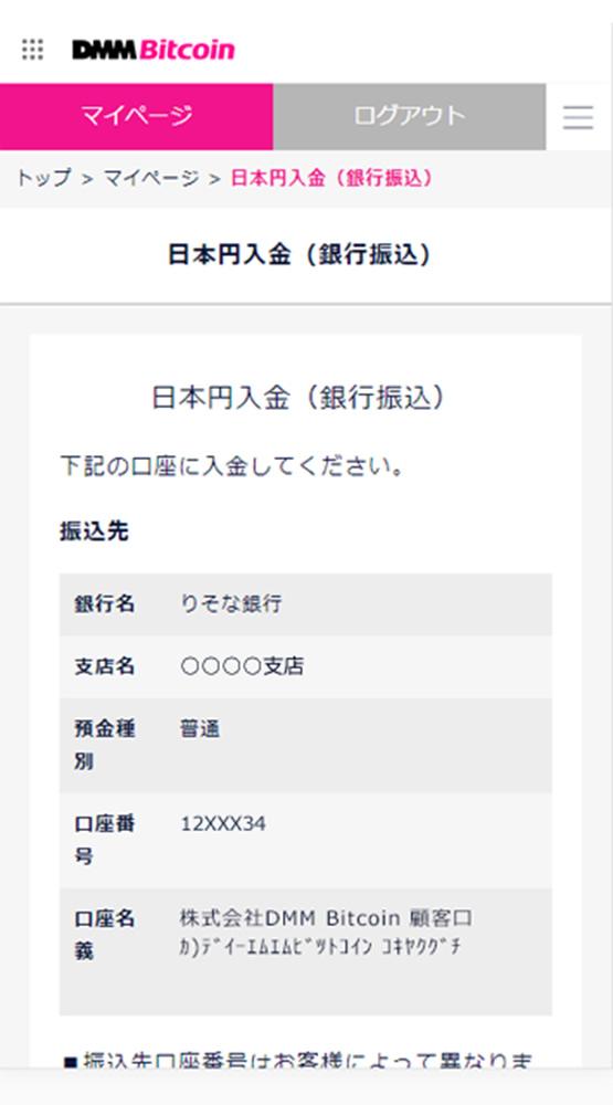 日本円入金(銀行入金)