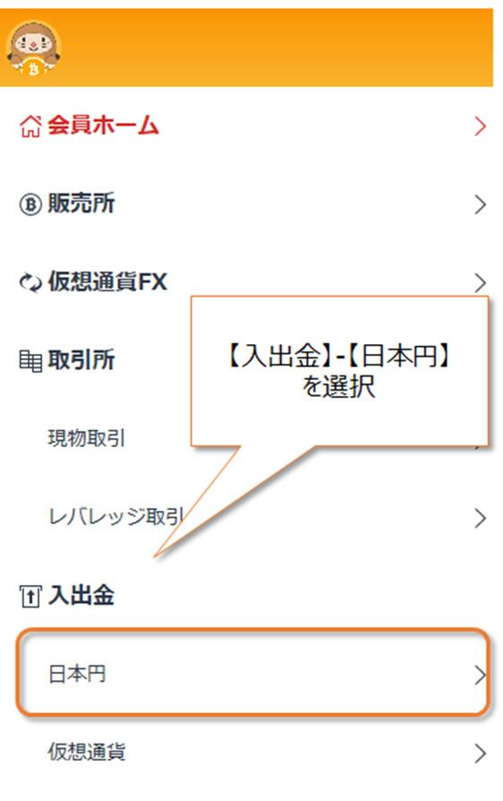 入出金 日本円