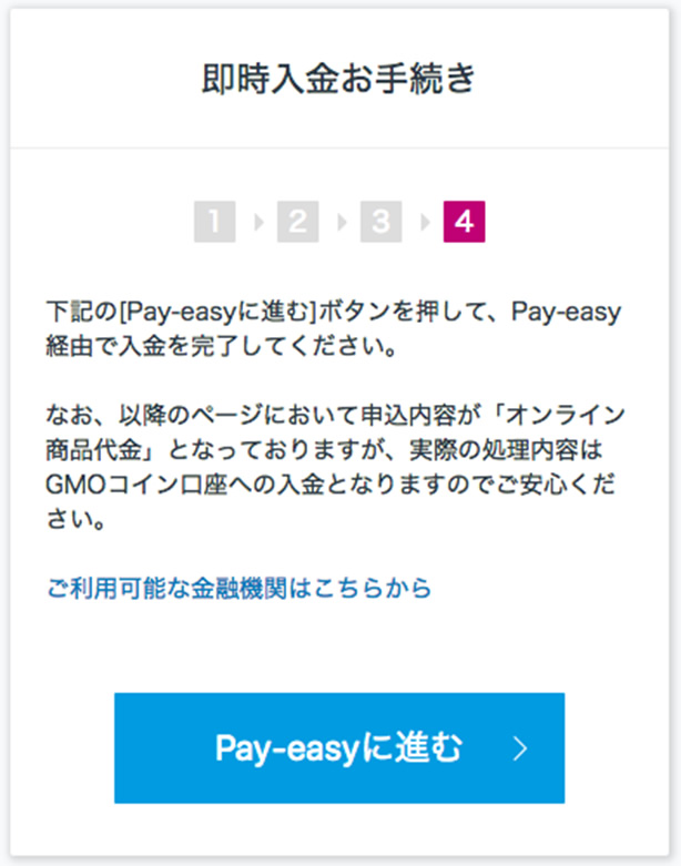 Pay-easyに進む