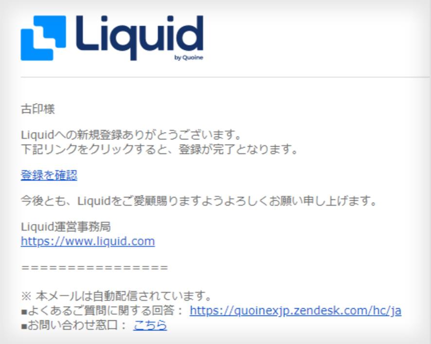 Liquidからのメール