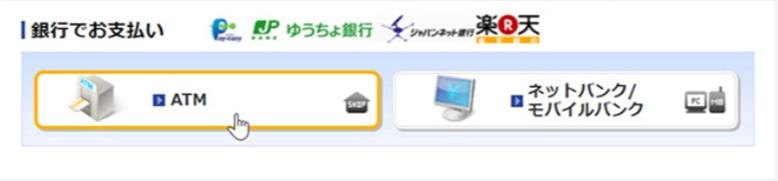 ATM選択