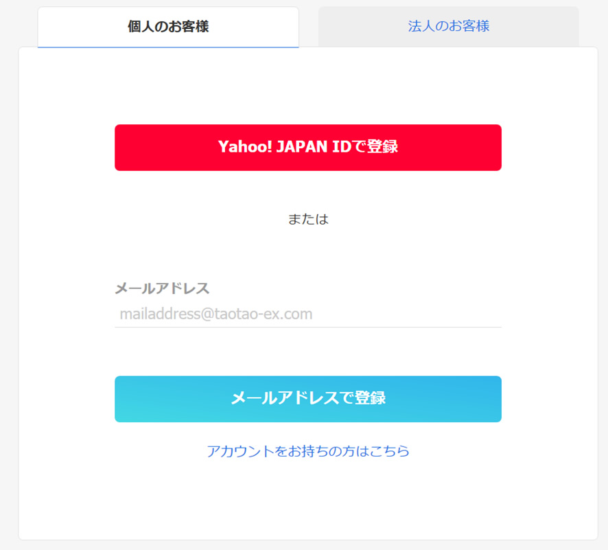 Yahoo! JAPAN IDまたは、メールアドレスを入力し