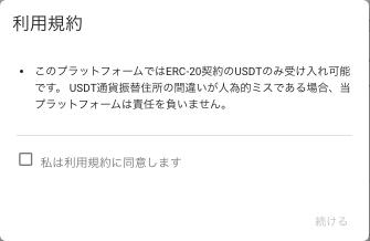 USDTERC20同意
