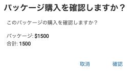 TLC購入確認