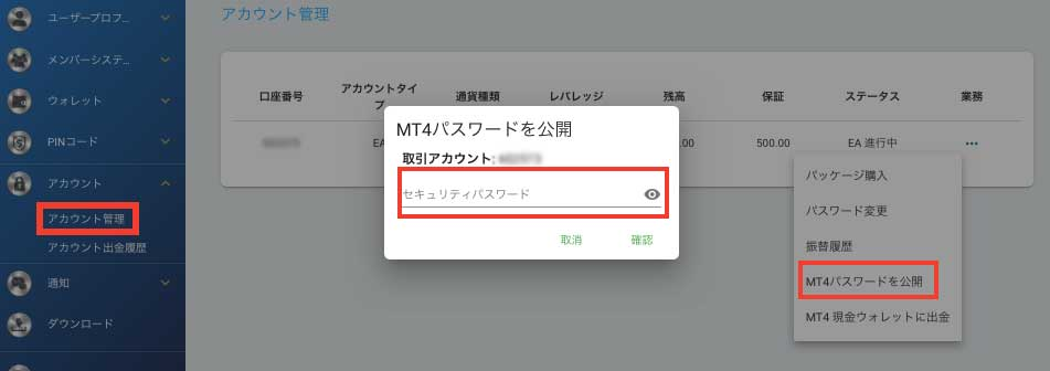 TLCのmt4パスワード
