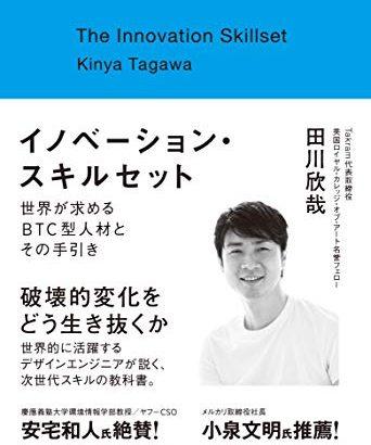 【tweet】田川 欣哉 さんの著書がAmazonランキングのTOP1000にランクインしました。