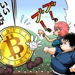 bitcoin40万円台のうちに仕込んどけ 数年後スゴいことになるお( ^ω^ ) ビットコインの伝説が今かいま始まる^ ^