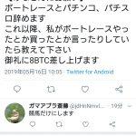 カエルスレ43〜JRA以外のギャンブルやめるやめる詐欺-さよなら猫-編〜