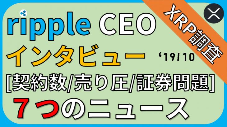 【tweet】【リップル・XRP】Ripple社CEOは手に負えないと思わせた7つのニュース