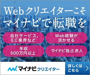 【tweet】老舗制作会社/Webデザイナー正社員 年収400~600万円 東京都