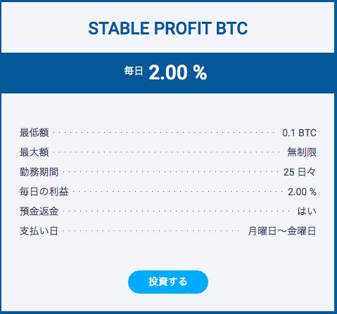 STABLE PROFIT BTC