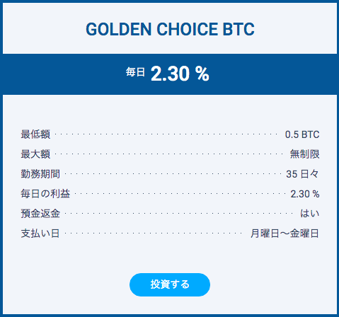 GOLDEN CHOICE BTC