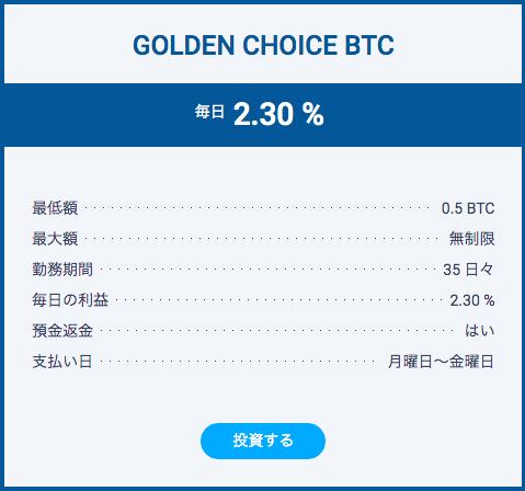 GOLDEN CHOICE BTC