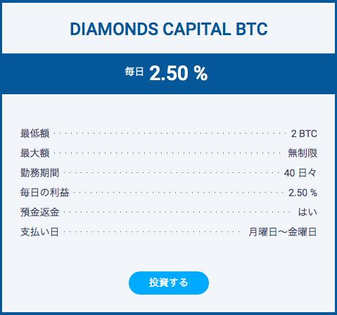 DIAMONDS CAPITAL BTC
