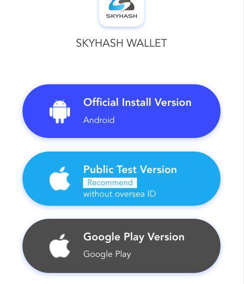 skywalletインストール方法