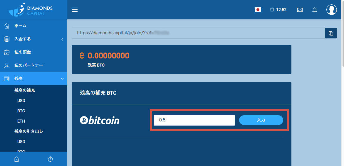 DiamondsCapitalの入金方法BTC