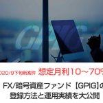 【最新!月利25%】FX自動売買「GPIG」の登録方法と3ヶ月運用結果を大公開!