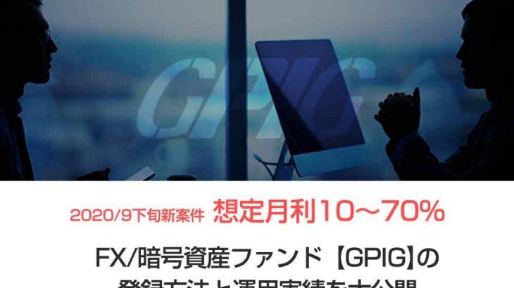 GPIG紹介
