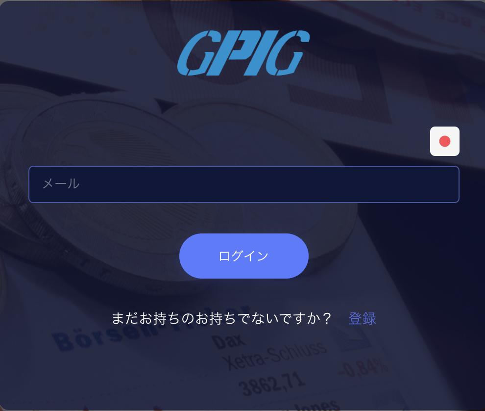 GPIG_LOGIN画面