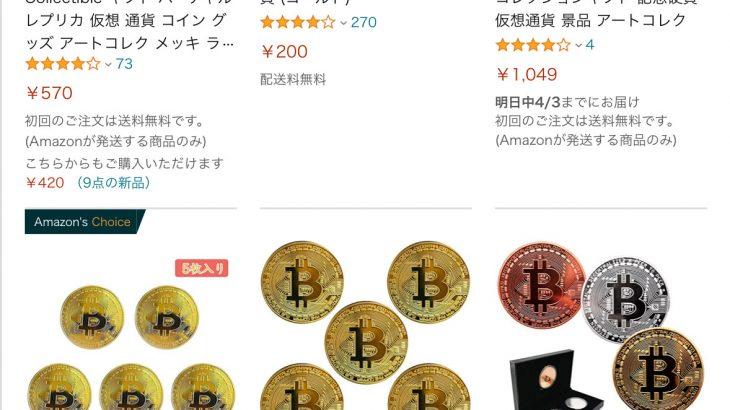 【乞食】ビットコイン1枚200円wwwwwwwwwwwwwwwwwwwwwwwwwwwwwwwww